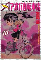 アオバ自転車店(10)