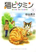 猫ビタミン(1)