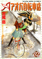 アオバ自転車店(2)