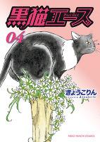 黒猫エース(4)