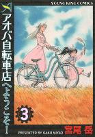 アオバ自転車店へようこそ!(3)