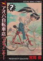 アオバ自転車店へようこそ!(7)