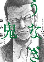 うなぎ鬼(2)