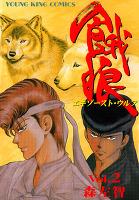餓狼(エキゾーストウルフ)(2)