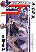 コミックマスターJ(3)