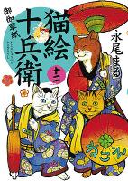 猫絵十兵衛 ~御伽草紙~(12)