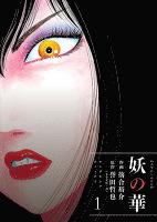 妖の華(1)