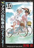 アオバ自転車店へようこそ!(10)
