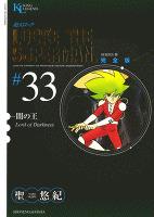 超人ロック 完全版(33) 闇の王