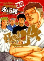Hey! リキ(20)