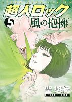 超人ロック 風の抱擁(5)