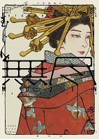 MUJIN 無尽(4)