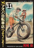 アオバ自転車店へようこそ!(11)