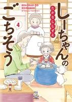 しーちゃんのごちそう(4)