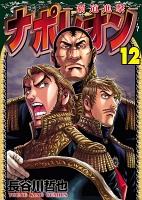 ナポレオン ~覇道進撃~(12)