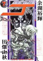 コミックマスターJ(7)