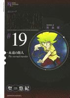 超人ロック 完全版(19) 永遠の旅人