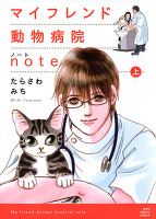 マイフレンド動物病院note(上)