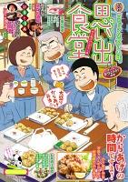 思い出食堂 からあげバンザイ!編(45)