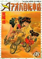 アオバ自転車店(8)