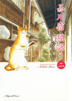 品川宿 猫語り(2)