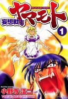 『妄想戦士ヤマモト(1)』の電子書籍