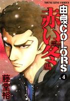 由良COLORS(4) 赤い冬編