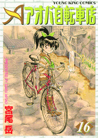 アオバ自転車店(16)