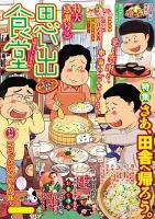 思い出食堂 故郷のちらし寿司編(40)
