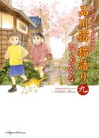 品川宿 猫語り(9)