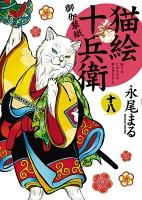猫絵十兵衛 ~御伽草紙~(18)