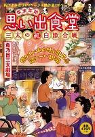 年末年始 思い出食堂 三太の紅白歌合戦(4)