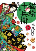 猫絵十兵衛 ~御伽草紙~(11)