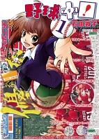 野球+プラス(1)