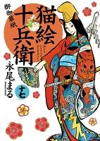 猫絵十兵衛 ~御伽草紙~(17)