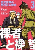 裸者と裸者 孤児部隊の世界永久戦争(3)
