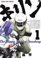 キリン The Happy Ridder Speedway(1)