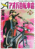 アオバ自転車店(19)