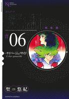 超人ロック 完全版(6) サイバー・ジェノサイド