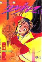 クラダルマ 斎女伝説(13)