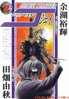 コミックマスターJ(2)