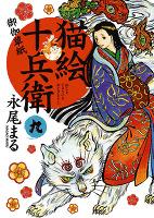 猫絵十兵衛 ~御伽草紙~(9)