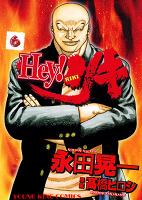 Hey! リキ(6)