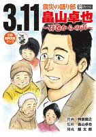 3.11 震災の語り部 畠山卓也 ~石巻からの声~