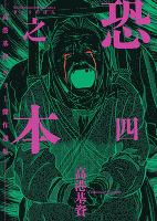恐之本(四)