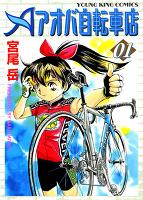 アオバ自転車店(1)