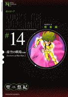 超人ロック 完全版(14) 虚空の戦場・後編