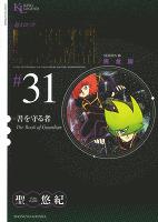 超人ロック 完全版(31) 書を守る者
