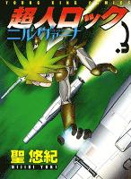 超人ロック ニルヴァーナ(3)
