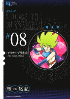 超人ロック 完全版(8) アウター・プラネット